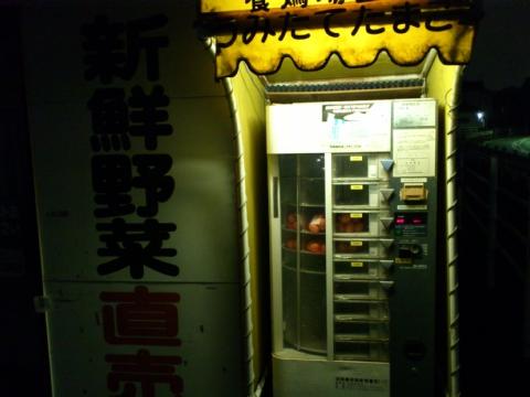 20111130tamagojihanki.JPG