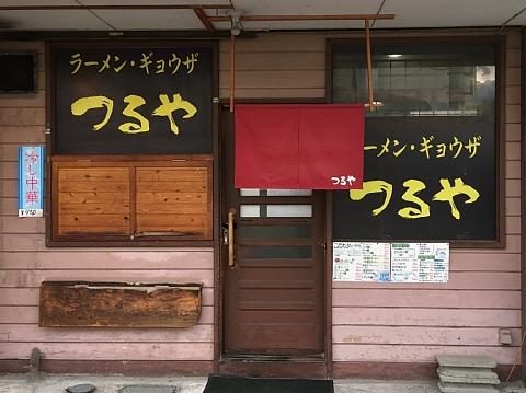 20160704turuya.JPG