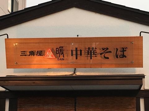 201607mendan (8).JPG