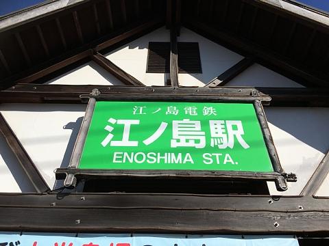 201608enoshimajinjya (6).JPG