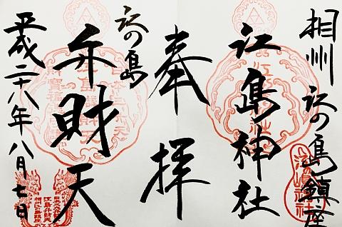 201608enoshimajinjya (9).JPG