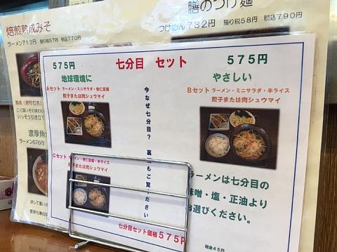201701zenjirou (2).jpg