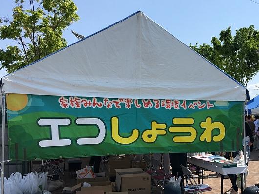 20170429ecoshowa (8).jpg