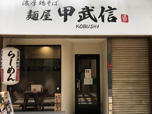 201705kobushi (3).jpg