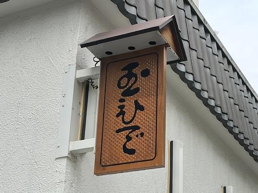 201705tamahideoyakodon.jpg