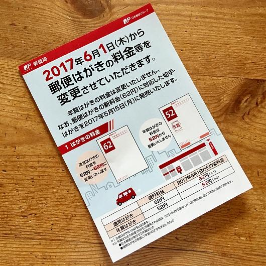 201706yubinryoukinkawaru (2).jpg