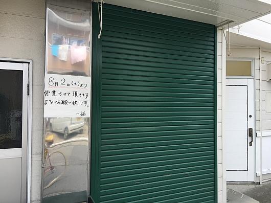 201707ichihuku.JPG