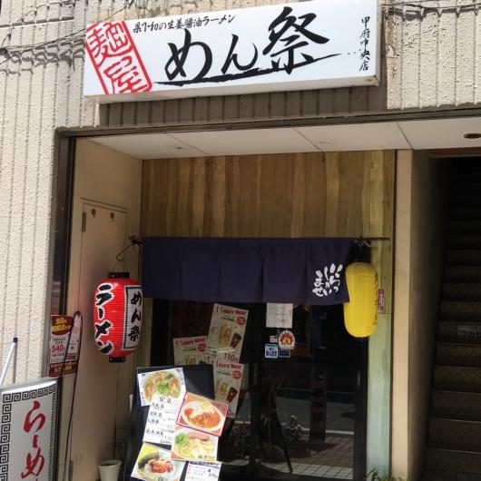 201708menmatsuri (2).jpg