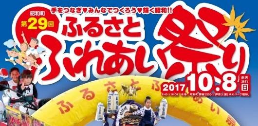 201710hurusatohureaimatsuri (2).jpg