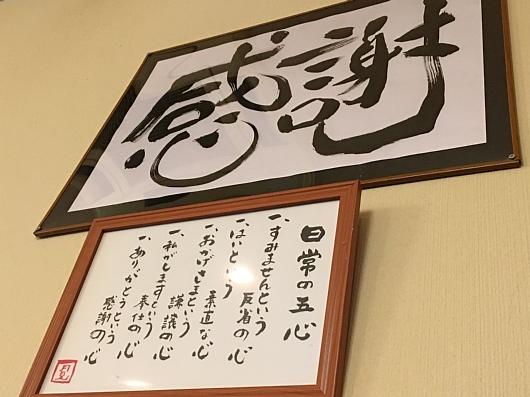 201710menyatsukimi (3).jpg