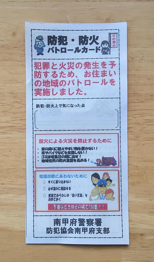 201712keisatsu.jpg