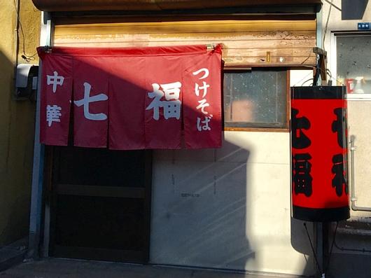 201712sichihuku (4).jpg