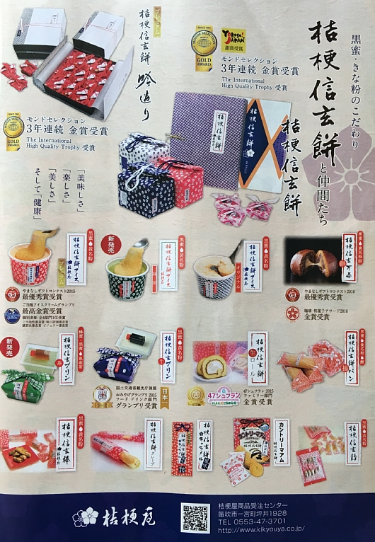 2017kikyoyalineup.jpg