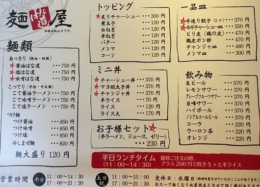 2017menyahanamichi (3).jpg