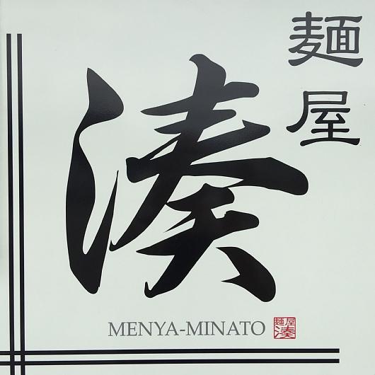 2017menyaminato (4).jpg