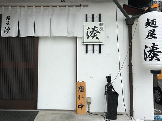 2017menyaminato (5).jpg