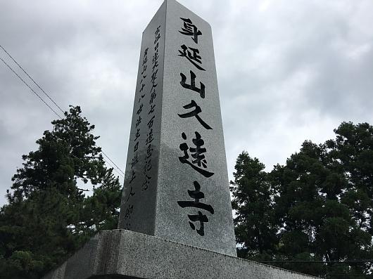 2017minobusankuonji (3).JPG