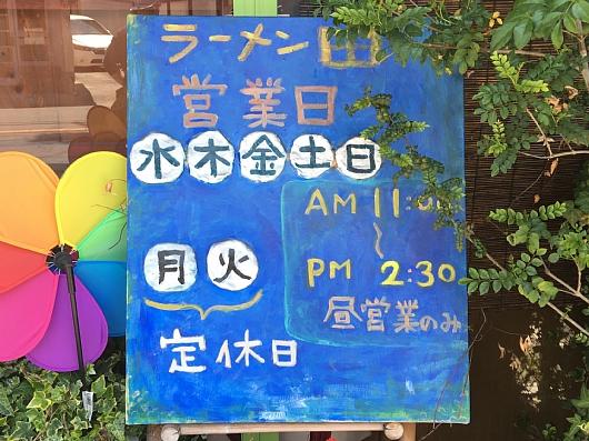 2017ramenyoshi (2).jpg