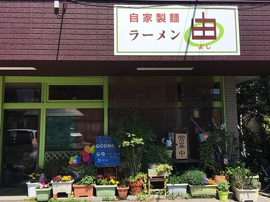 2017ramenyoshi (3).jpg