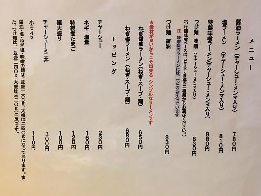 2017ramenyoshi (5).jpg