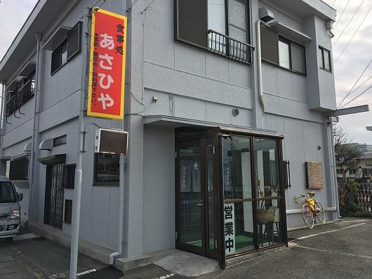 201802asahiya (2).JPG
