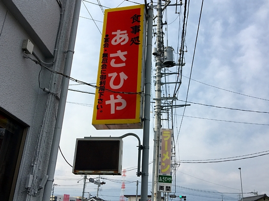 201802asahiya (5).jpg