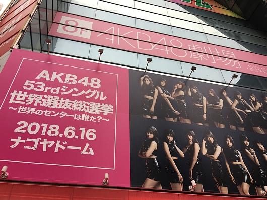 201806akbgekijyo.JPG