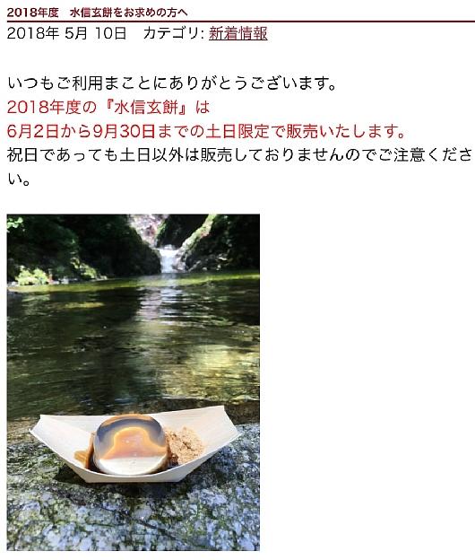 2018mizusingenmochi.jpg