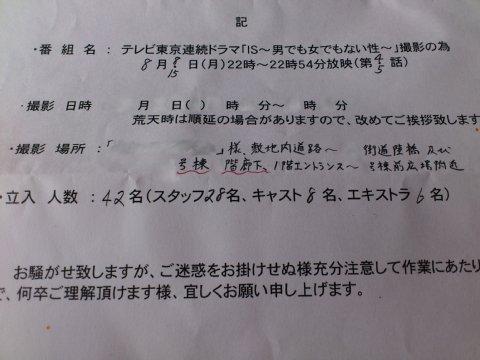 IS20110808.jpg