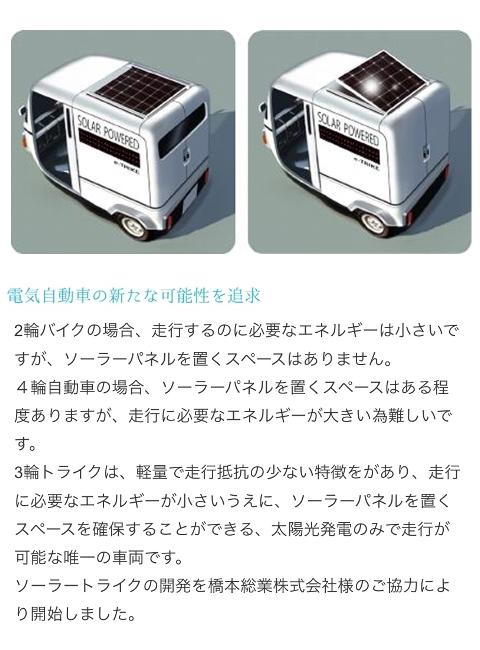 electrijapan (2).jpg