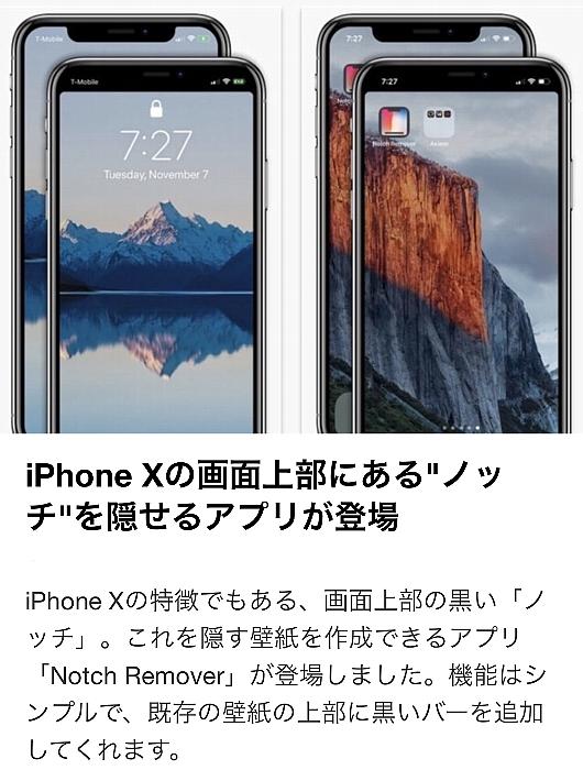 iPhone10gamen.jpg