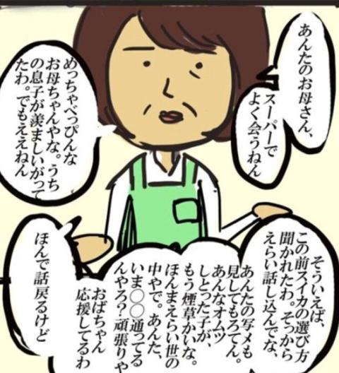 kinjyonoobachan (6).jpg