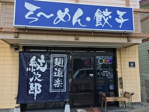 monjirou (2).JPG