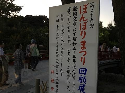 201608tsuruhachibonbori (10).JPG