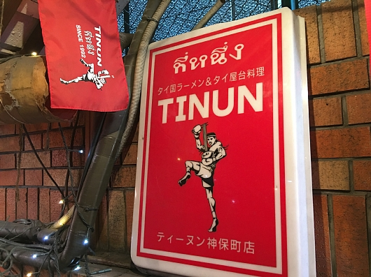 201707tinunjinbocho (3).JPG