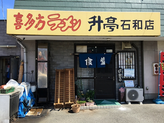 201708kitakatamasuteiisawa.jpg