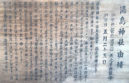 201708yushimatenjin (2).jpg