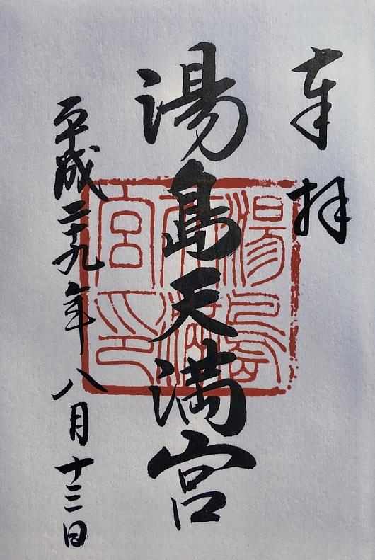 201708yushimatenjin (7).jpg
