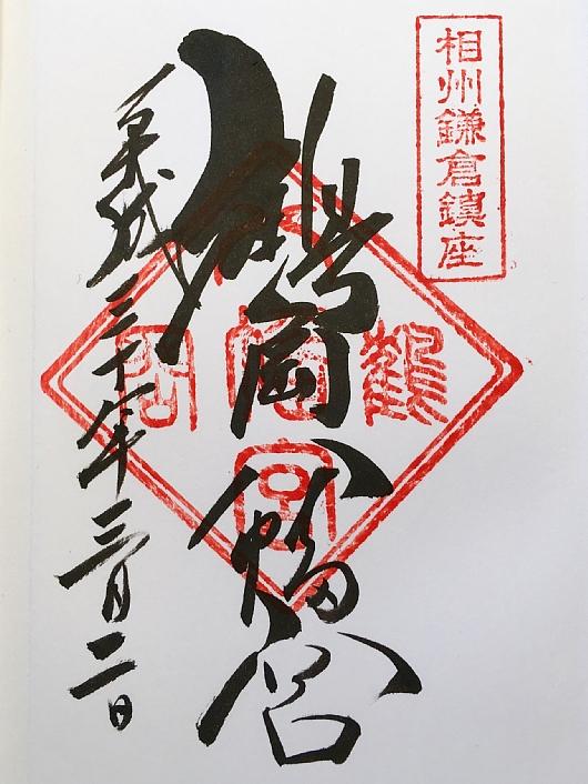 201803tsuruhachi (7).jpg