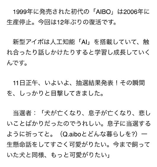 201804aibo.jpg