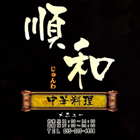 201804jyunwaramen (6).jpg