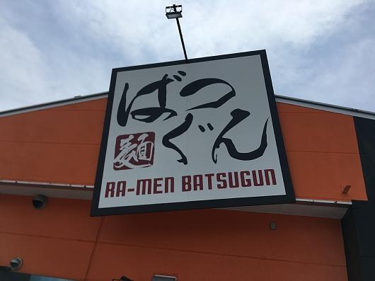 201807batsugun (3).JPG