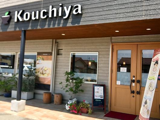 2018kouchiya (4).jpg