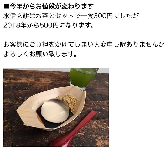 2018mizusingenmochi (2).jpg