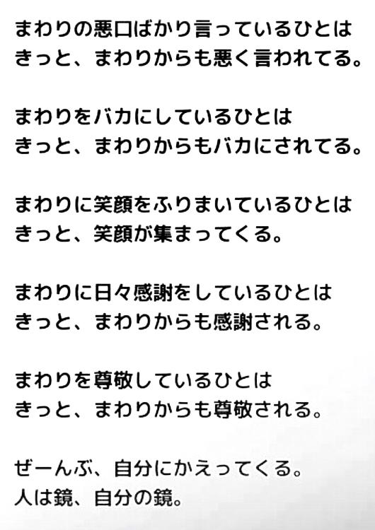 jibunnokagami.jpg