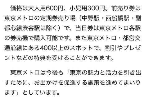 metro2016ichinichi.JPG