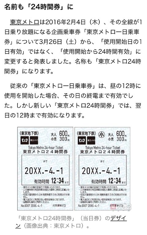 metro2016ichinichi (2).jpg